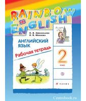 Афанасьева Англ. яз. 2 кл. Рабочая тетрадь Rainbow English