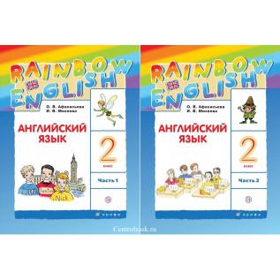 """Английский язык """"Rainbow English"""" 2 класс. Учебник в 2-х частях Афанасьева О.В., Михеева И.В."""