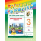 """Афанасьева О.В.Английский язык 3 класс Диагностические работы """"Rainbow English"""""""