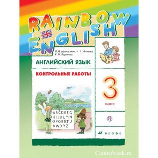 """Английский язык 3 класс Контрольные работы """"Rainbow English"""" Афанасьева О.В., Михеева И.В., Баранова К.М."""