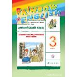 "Афанасьева О.В. Английский язык 3 класс Лексико-грамматический практикум ""Rainbow English"""