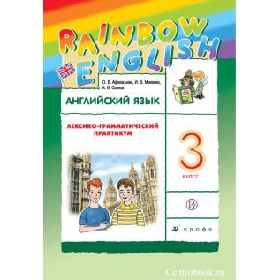 """Английский язык 3 класс Лексико-грамматический практикум """"Rainbow English"""" Афанасьева О.В., Михеева И.В., Сьянов А.В."""