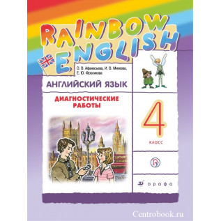 """Английский язык 4 класс Диагностические работы """"Rainbow English"""" Афанасьева О.В., Михеева И.В., Фроликова Е.Ю."""