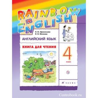 """Английский язык 4 класс Книга для чтения """"Rainbow English"""" Афанасьева О.В., Михеева И.В."""