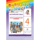 """Афанасьева О.ВАнглийский язык 4 класс Лексико-грамматический практикум """"Rainbow English"""""""