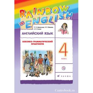 """Английский язык 4 класс Лексико-грамматический практикум """"Rainbow English"""" Афанасьева О.В., Михеева И.В., Сьянов А.В."""