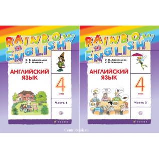 """Английский язык 4 класс Учебник в 2-х частях """"Rainbow English"""" Афанасьева О.В., Михеева И.В."""