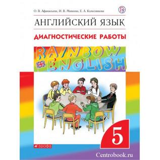 """Английский язык 5 класс Диагностические работы """"Rainbow English"""" Афанасьева О.В., Михеева И.В., Колесникова Е.А."""