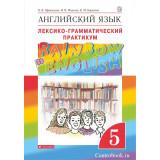 """Афанасьева О.ВАнглийский язык 5 класс Лексико-грамматический практикум """"Rainbow English"""""""
