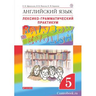 """Английский язык 5 класс Лексико-грамматический практикум """"Rainbow English"""" Афанасьева О.В., Михеева И.В., Баранова К.М."""