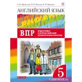 """Афанасьева О.В. Английский язык 5 класс Проверочные работы (Подготовка к ВПР) """"Rainbow English"""""""