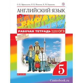 """Английский язык 5 класс Рабочая тетрадь""""Rainbow English"""" Афанасьева О.В., Михеева И.В., Баранова К.М."""