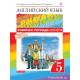 "Афанасьева О.В. Английский язык 5 класс Рабочая тетрадь ""Rainbow English"""