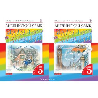 """Английский язык 5 класс Учебник в 2-х частях """"Rainbow English"""" Афанасьева О.В., Михеева И.В., Баранова К.М."""