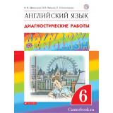 """Афанасьева О.В.Английский язык 6 класс Диагностические работы """"Rainbow English"""""""