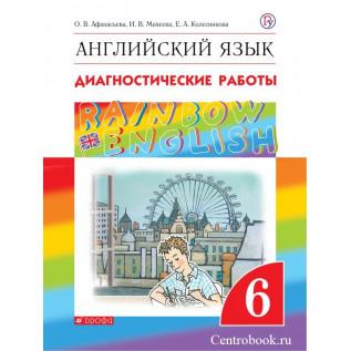 """Английский язык 6 класс Диагностические работы """"Rainbow English"""" Афанасьева О.В., Михеева И.В., Колесникова Е.А."""