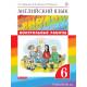 """Афанасьева О.В. Английский язык 6 класс Контрольные работы """"Rainbow English"""""""