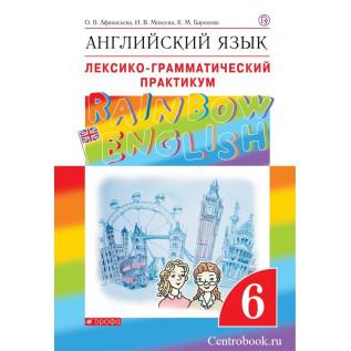 """Английский язык 6 класс Лексико-грамматический практикум """"Rainbow English"""" Афанасьева О.В., Михеева И.В., Баранова К.М."""