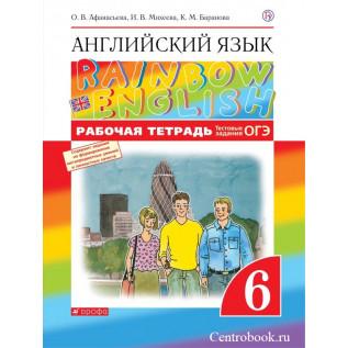 """Английский язык 6 класс Рабочая тетрадь """"Rainbow English"""" Афанасьева О.В., Михеева И.В., Баранова К.М."""