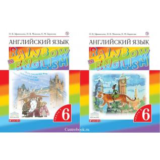"""Английский язык 6 класс Учебник в 2-х частях """"Rainbow English"""" Афанасьева О.В., Михеева И.В., Баранова К.М."""
