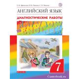 """Афанасьева О.В.Английский язык 7 класс Диагностические работы """"Rainbow English"""""""