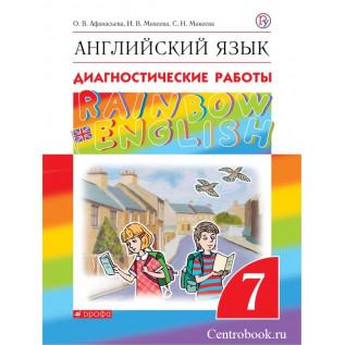 """Английский язык 7 класс Диагностические работы """"Rainbow English"""" Афанасьева О.В., Михеева И.В., Колесникова Е.А."""