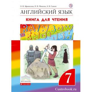 """Английский язык 7 класс Книга для чтения """"Rainbow English"""" Афанасьева О.В., Михеева И.В., Сьянов А.В."""