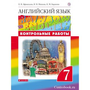 """Английский язык 7 класс Контрольные работы """"Rainbow English"""" Афанасьева О.В., Михеева И.В., Баранова К.М."""