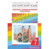 """Афанасьева О.ВАнглийский язык 7 класс Лексико-грамматический практикум """"Rainbow English"""""""