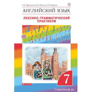 """Английский язык 7 класс Лексико-грамматический практикум """"Rainbow English"""" Афанасьева О.В., Михеева И.В., Баранова К.М."""
