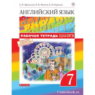 """Английский язык """"Rainbow English"""" 7 класс. Рабочая тетрадь (с тестовыми заданиями ОГЭ)  Афанасьева О.В., Михеева И.В., Баранова К.М."""