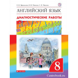 """Афанасьева О.В.Английский язык 8 класс Диагностические работы """"Rainbow English"""""""