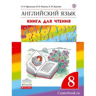 """Английский язык 8 класс Книга для чтения """"Rainbow English"""" Афанасьева О.В., Михеева И.В., Сьянов А.В."""