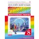 """Афанасьева О.В. Английский язык 8 класс Контрольные работы """"Rainbow English"""""""