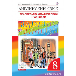"""Английский язык 8 класс Лексико-грамматический практикум """"Rainbow English"""" Афанасьева О.В., Михеева И.В., Баранова К.М."""