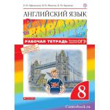 "Афанасьева О.В. Английский язык 8 класс Рабочая тетрадь ""Rainbow English"""