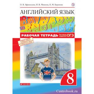 """Английский язык 8 класс Рабочая тетрадь """"Rainbow English"""" Афанасьева О.В., Михеева И.В., Баранова К.М."""