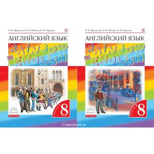 """Английский язык 8 класс Учебник в 2-х частях """"Rainbow English"""" Афанасьева О.В., Михеева И.В., Баранова К.М."""