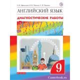 """Афанасьева О.В.Английский язык 9 класс Диагностические работы """"Rainbow English"""""""