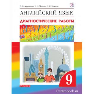"""Английский язык 9 класс Диагностические работы """"Rainbow English"""" Афанасьева О.В., Михеева И.В., Макеева С.Н.."""