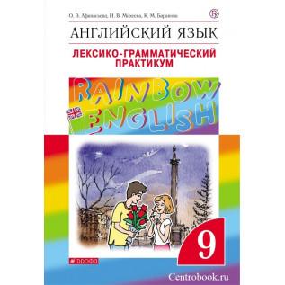 """Английский язык 9 класс Лексико-грамматический практикум """"Rainbow English"""" Афанасьева О.В., Михеева И.В., Баранова К.М."""