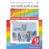 "Афанасьева О.В. Английский язык 9 класс Рабочая тетрадь ""Rainbow English"""
