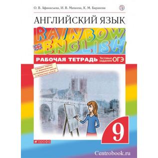 """Английский язык 9 класс Рабочая тетрадь """"Rainbow English"""" Афанасьева О.В., Михеева И.В., Баранова К.М."""