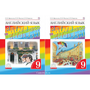 """Английский язык 9 класс Учебник в 2-х частях """"Rainbow English"""" Афанасьева О.В., Михеева И.В., Баранова К.М."""