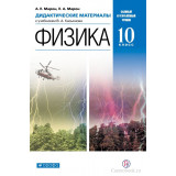 Марон А.Е. Физика 10 класс Дидактические материалы