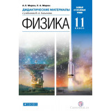 Марон А.Е. Физика 11 класс Дидактические материалы