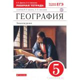 Дронов В.П., Савельева Л.Е. География 5 класс Рабочая тетрадь Землеведение
