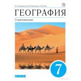 Климанова О.А. География 7 класс Учебник Страноведение