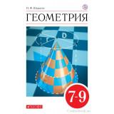 Шарыгин И.Ф. Геометрия 7-9 классы Учебник