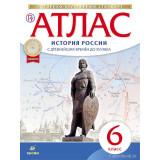 Атлас История России 6 класс с древнейших времён до XVI века (Дрофа)